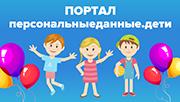 портал персональныеданные.дети></a><!-- </bc> --></td></tr> <tr><td height=